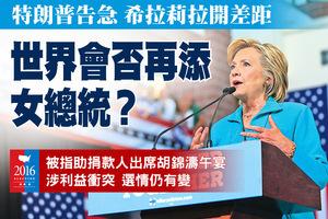 世界會否再添女總統?