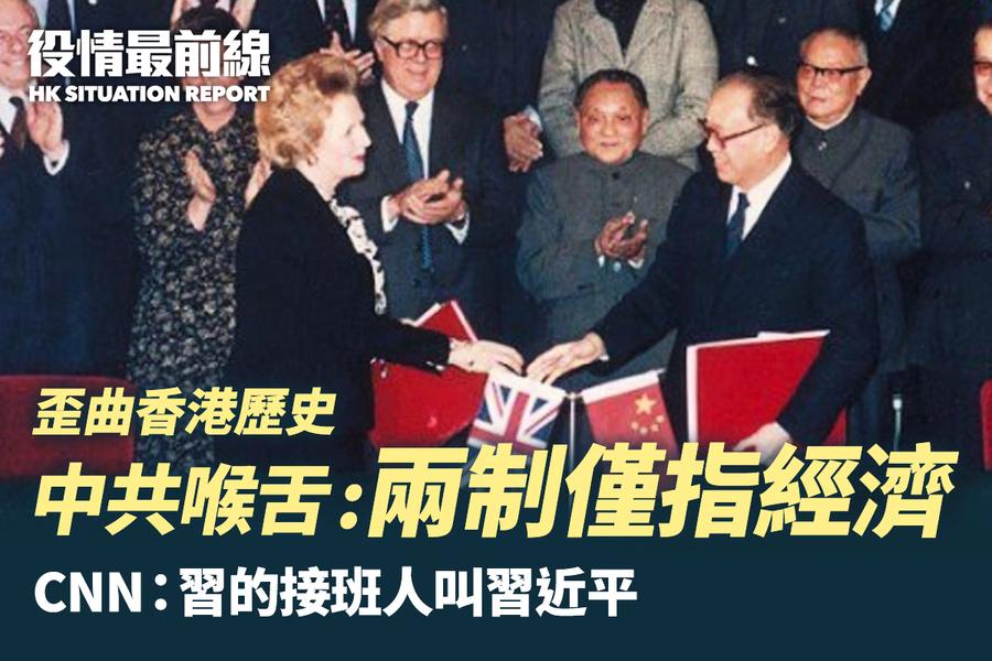 【3.9役情最前線】歪曲香港歷史 中共喉舌:兩制僅指經濟