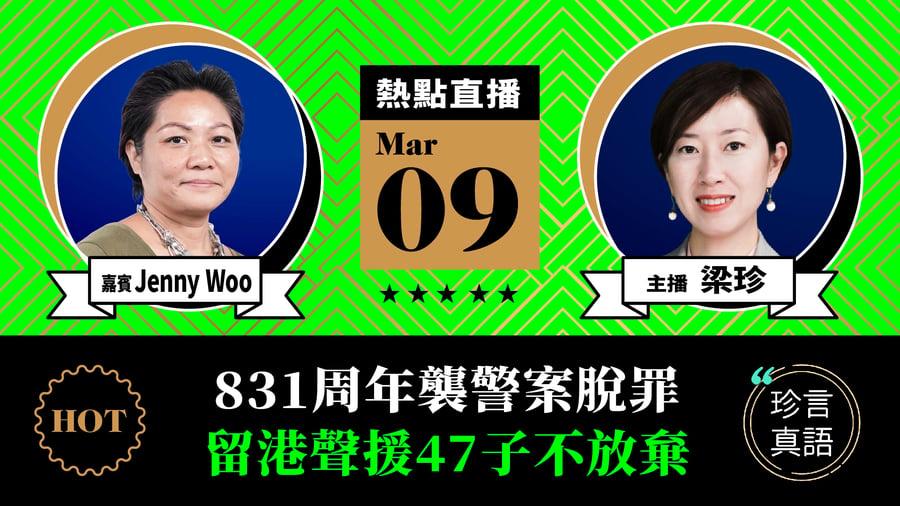 【珍言真語】Jenny Woo:831週年襲警案脫罪  留港聲援47子不放棄