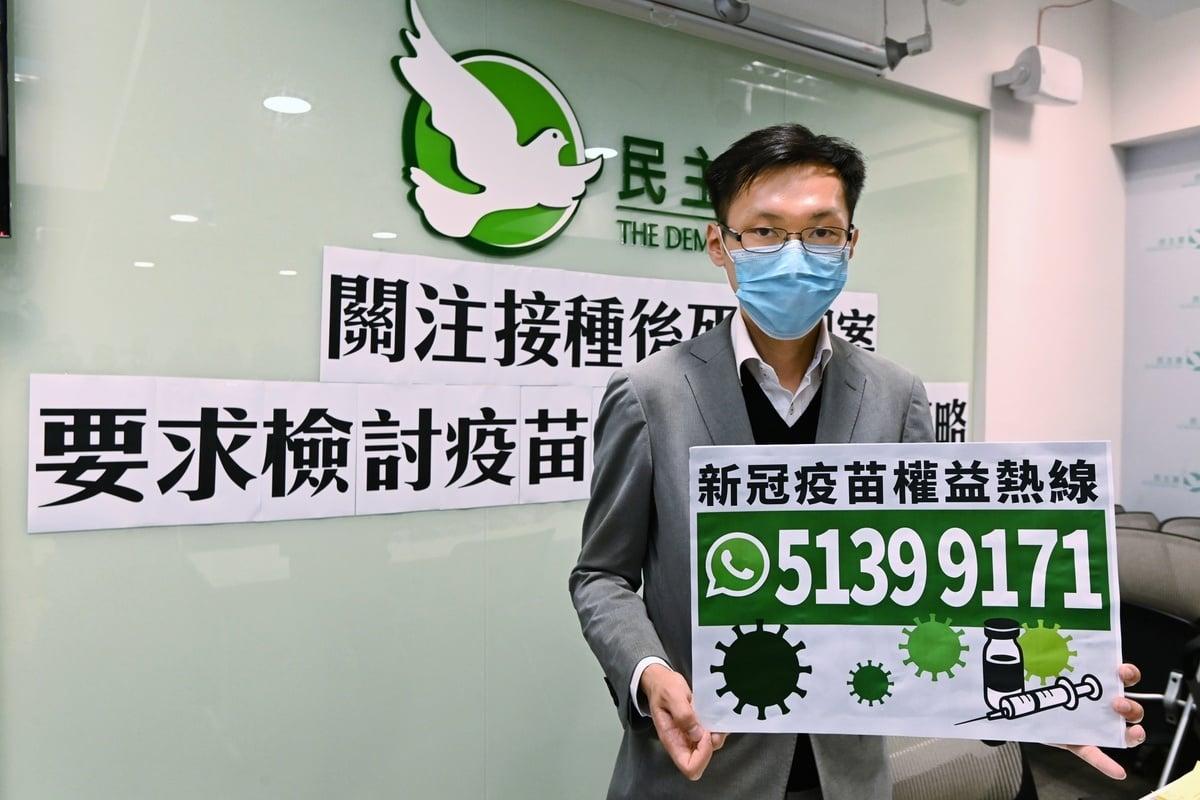 民主黨醫療政策副發言人袁海文公佈民主黨設立熱線,協助打疫苗後出現不良反應的市民與其家屬。(宋碧龍/大紀元)