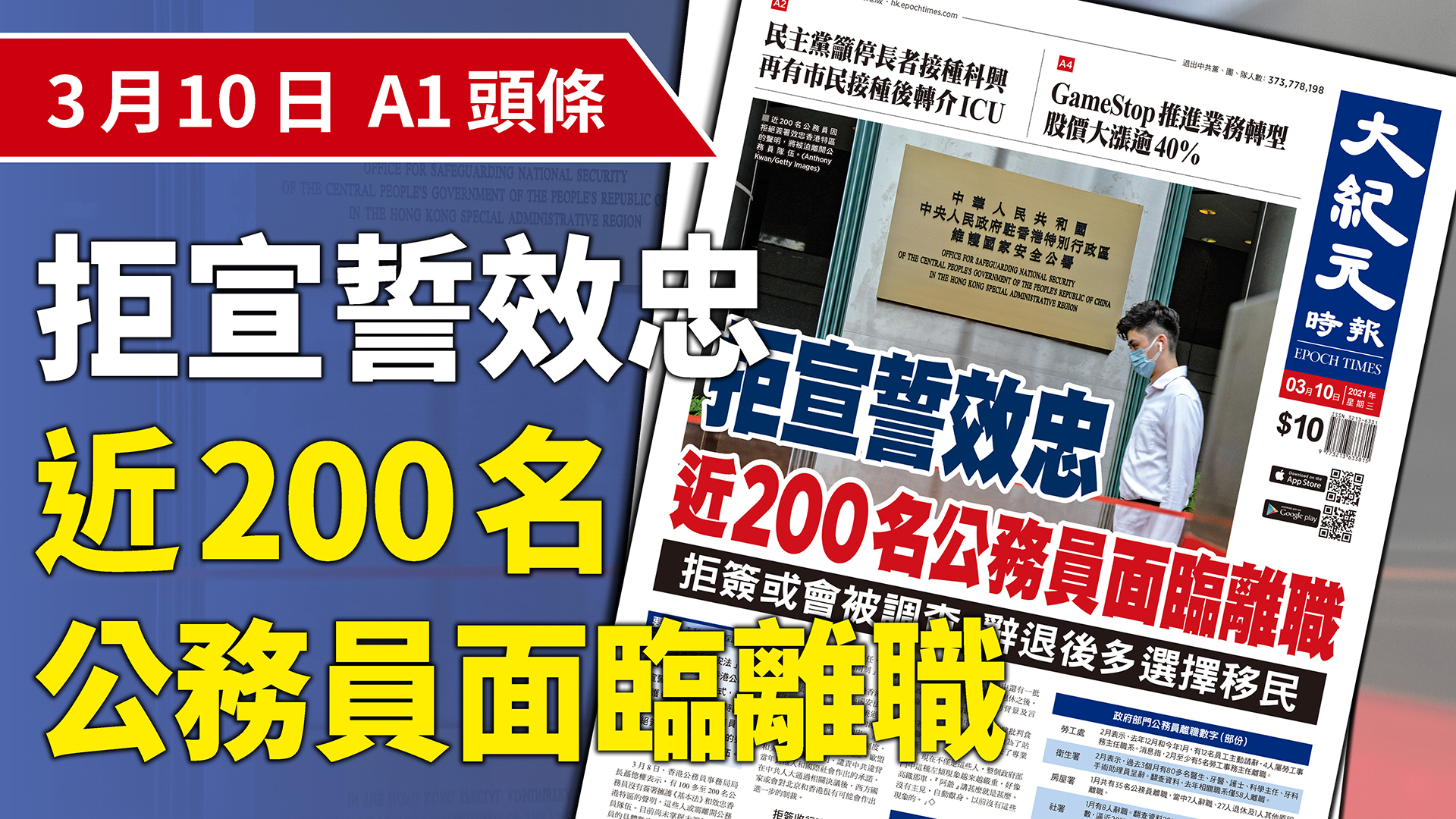 近200名公務員因拒絕簽署效忠香港特區的聲明,將被迫離開公務員隊伍。(大紀元製圖)