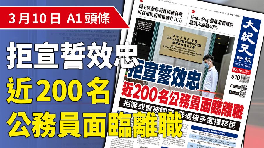 【A1頭條】拒宣誓效忠 近200名公務員面臨離職