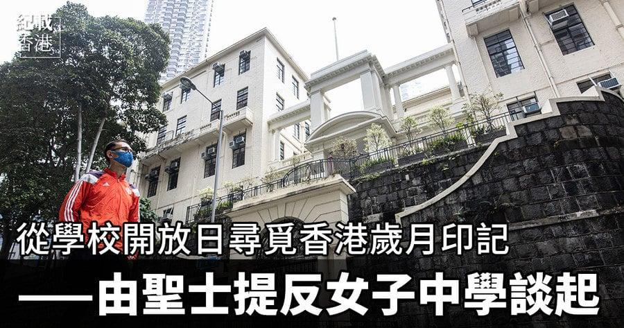 從學校開放日尋覓香港歲月印記——從聖士提反女子中學談起