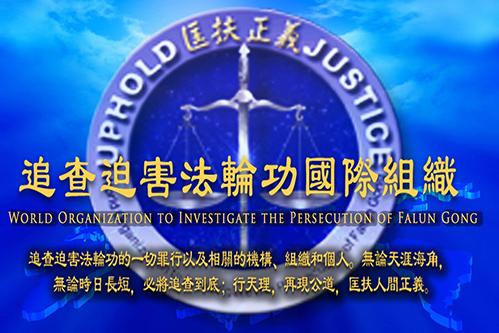 追查迫害法輪功國際組織標誌。(追查國際)