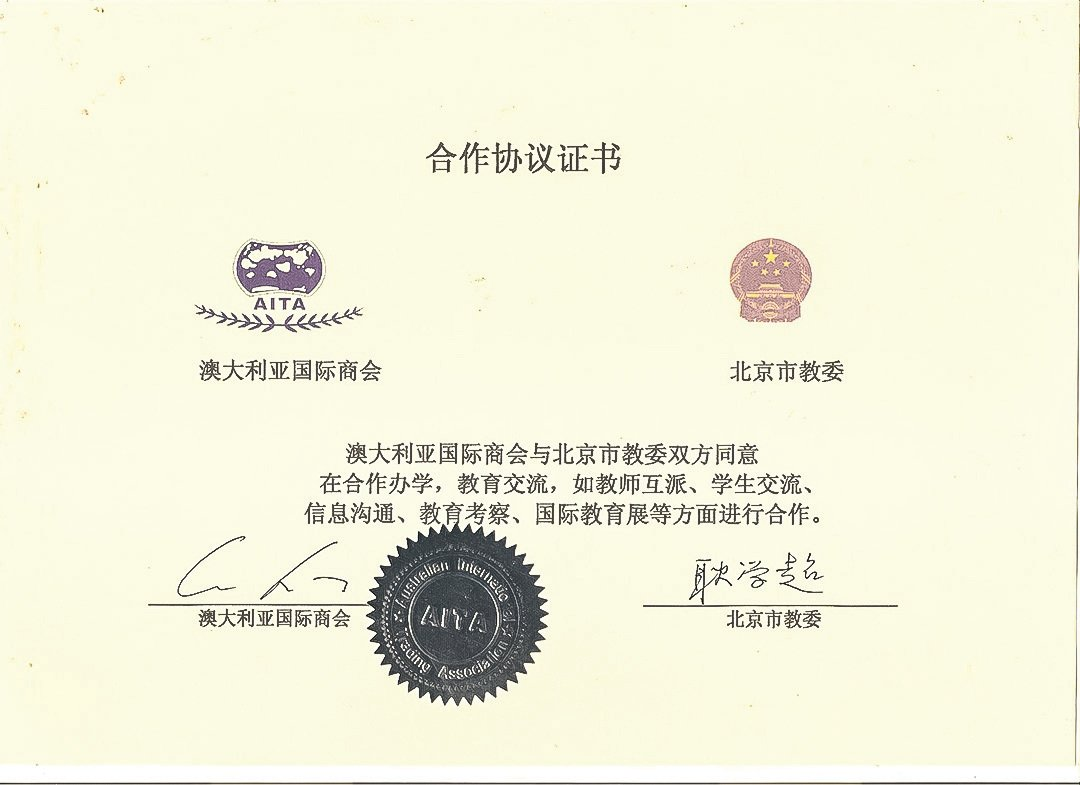 澳洲國際商會(AITA)與北京市教委簽署的合作協議。(大紀元)