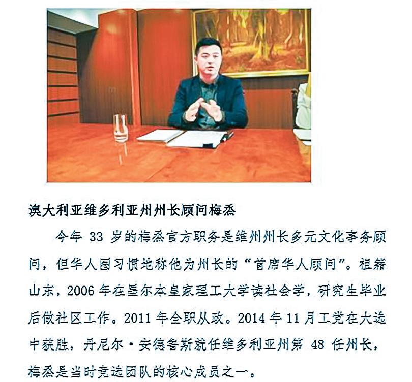 外事文件披露,中共出訪人員會分析、關注外國政府中的「重要人物」。圖為文件截圖。(大紀元)
