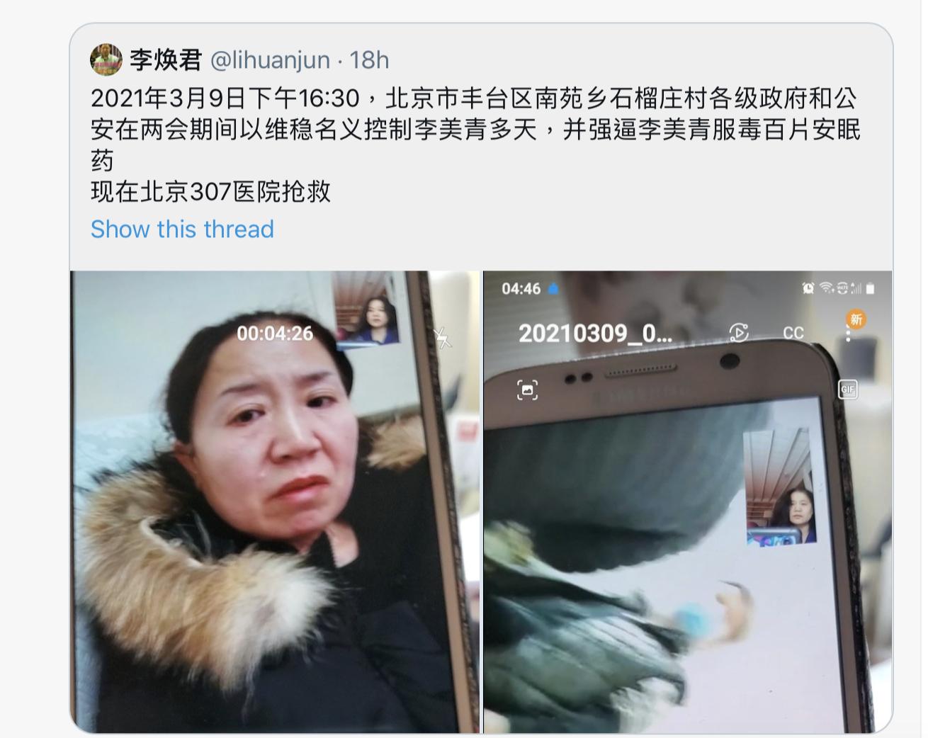北京維權人士李美青在中共召開兩會期間被管控失去自由,3月9日下午4時半左右,她被逼吞食大量安眠藥。(網頁截圖)