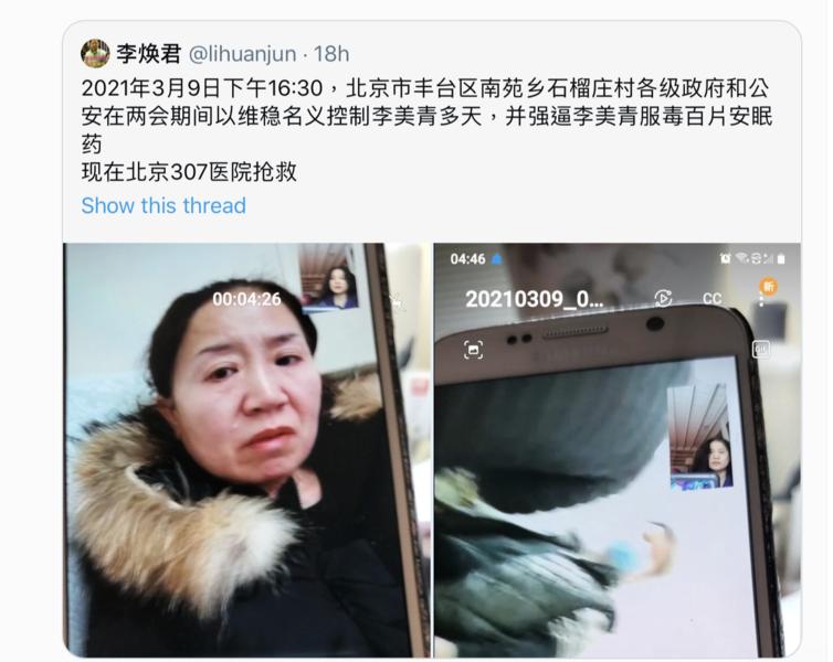 中共兩會期間 北京維權者李美青被逼吞大量安眠藥