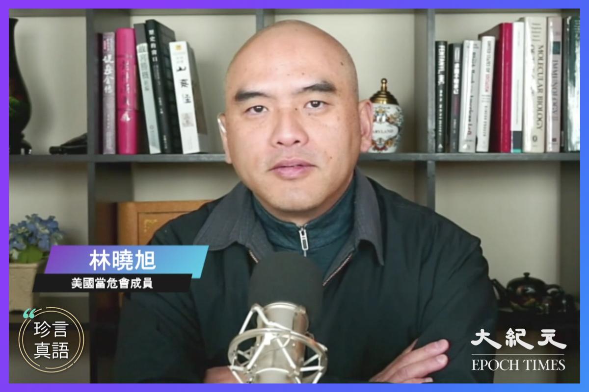 美國陸軍研究所前病毒學專家林曉旭接受本報《珍言真語》採訪。(影片截圖)