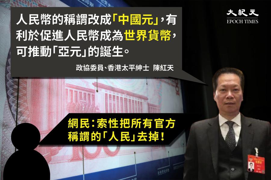 人民幣或改稱「中國元」 中共政協委員提案引嘲諷