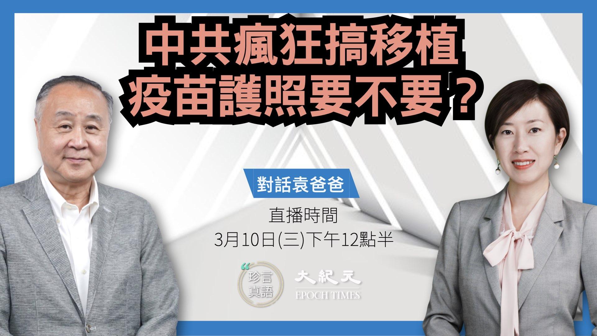 【珍言真語】袁弓夷:中共瘋狂搞移植,疫苗護照要不要。(大紀元製圖)