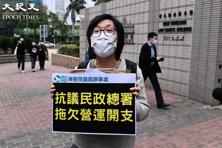 審裁官稱無權越俎代庖 民主黨陳樹英終止申索津貼