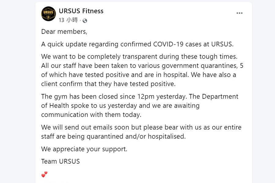 URSUS Fitness累計十人確診