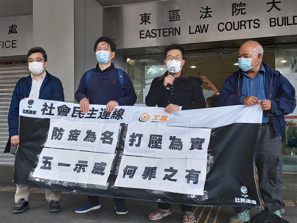社民連和工黨中午在東區法院大樓抗議政府藉疫情打壓遊行自由。(唐碧琦/大紀元)