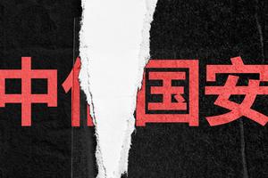 【財商天下】中信國安七年財務造假 誰是敗家子?