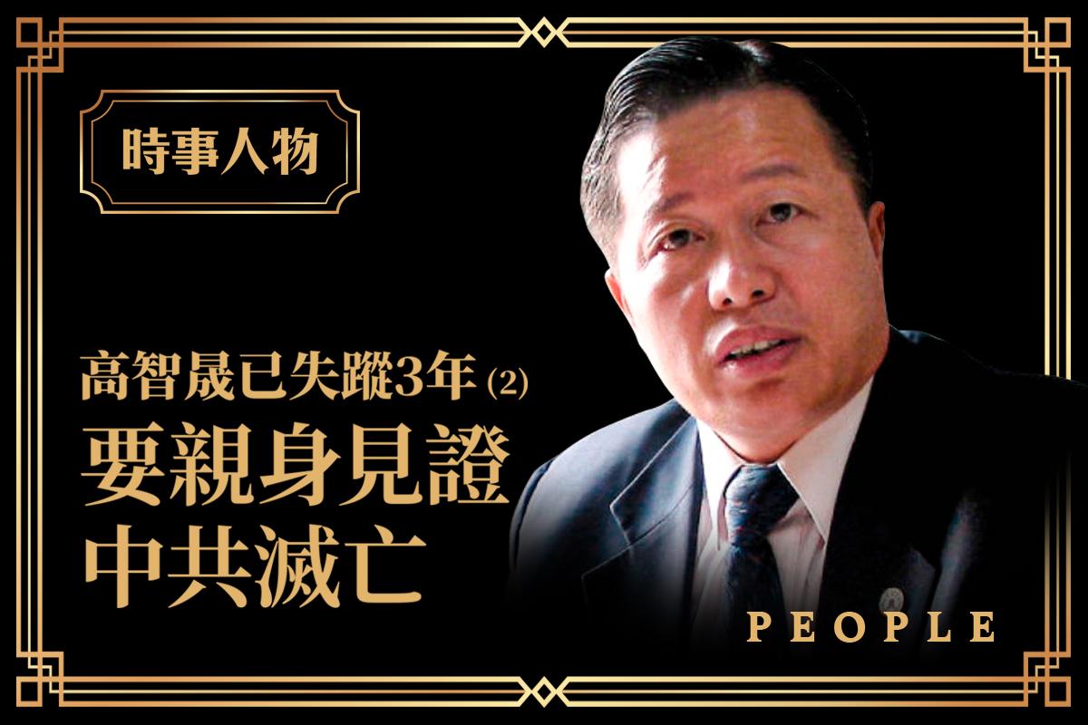 中國著名維權律師高智晟已被中共強制失蹤超過1200天,至今生死不明。他因曝光他人遭受的酷刑而遭受酷刑。(大紀元製圖)
