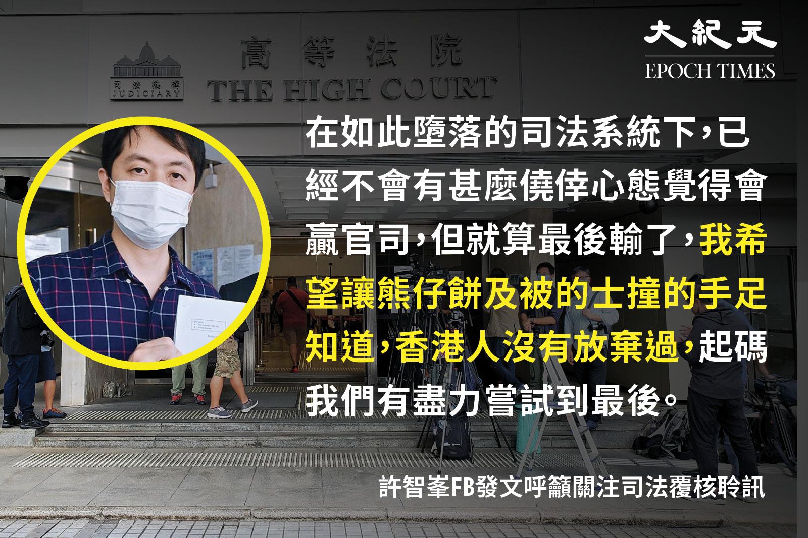 許智峯在Facebook呼籲公眾關注明天(3月12日)就律政司介入西灣河開槍案的司法覆核聆訊。(大紀元製圖)