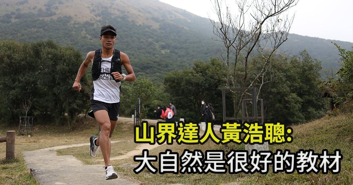 越野跑達人黃浩聰認為,大自然是很好的教材,擔任護青班導師的經歷令他印象深刻。(陳仲明/大紀元)