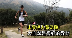 【教育專題】山界達人黃浩聰:大自然是很好的教材