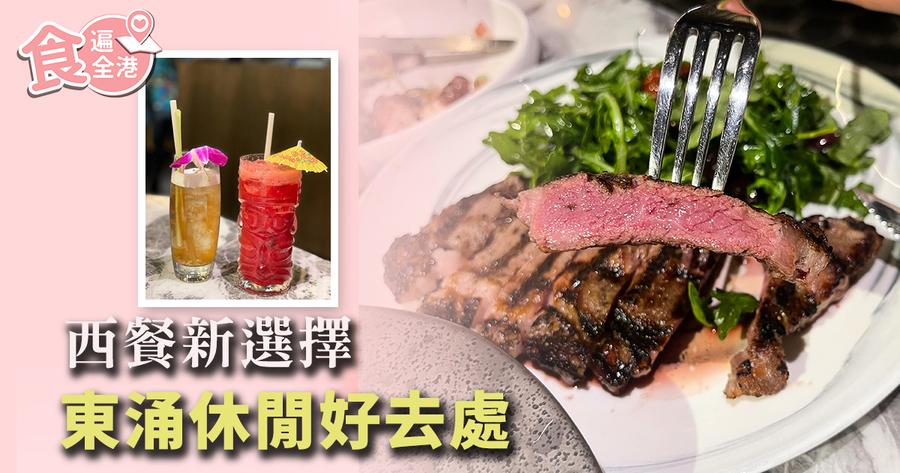 【食遍全港】西餐新選擇 東涌休閒好去處