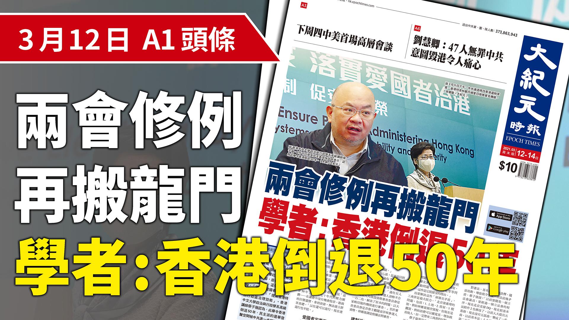 中共兩會11日以2895票贊成,0票反對、1票棄權通過中共強推的修改香港選制草案。對此,香港中文大學政治與行政學系高級講師蔡子強表示,此舉令香港倒退50年。(大紀元製圖)