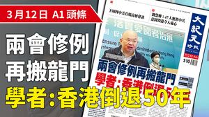 【A1頭條】兩會修例再搬龍門 學者:香港倒退50年