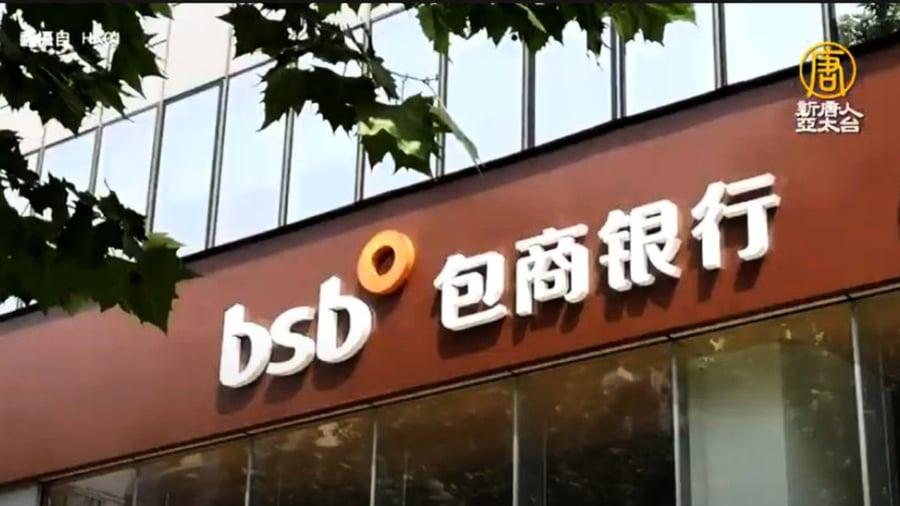 中國首例銀行破產 包商銀行被接管二年資不抵債