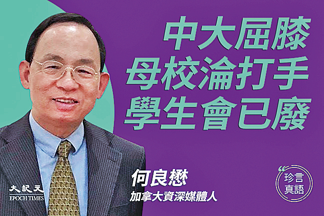 何良懋:港中大淪為政治打手