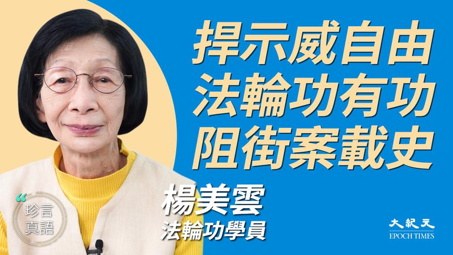 【珍言真語】楊美雲:捍示威自由法輪功有功 阻街案載史