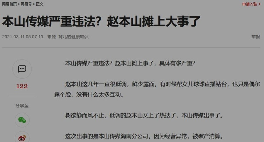陸媒:趙本山攤上大事 本山傳媒海南公司清算註銷
