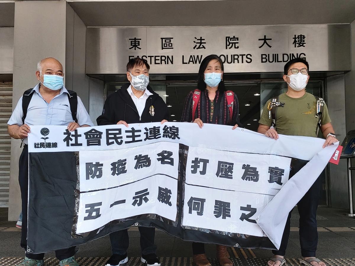 社民連成員今日(3月12日)於東區法院大樓前聲援被控人士,他們舉起橫額直言當局以「防疫為名,打壓為實」,批評限聚令已淪為政治工具。(Betty Tong/大紀元)
