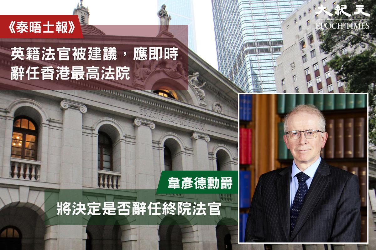 英國《泰晤士報》當地時間3月12日報導,香港終審法院非常任法官、英國最高法院院長韋彥德勳爵(Lord Robert Reed)透露,近期將會決定是否辭任終院法官。(大紀元製圖)