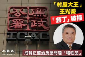 「村屋大王」王光榮套丁被捕 成韓正整治房屋問題「犧牲品」
