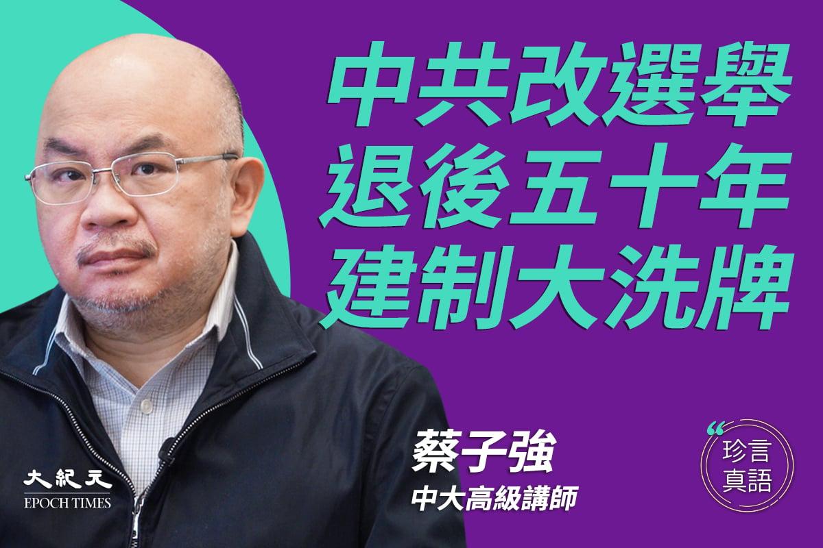 【珍言真語】蔡子強:中共改選舉退後五十年,建制大洗牌。(大紀元製圖)
