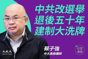 【珍言真語】蔡子強:中共改選舉退後五十年  建制大洗牌