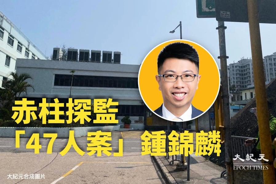 探監「47人案」被囚鍾錦麟 梁衍忻:「牆內外都要撐住」
