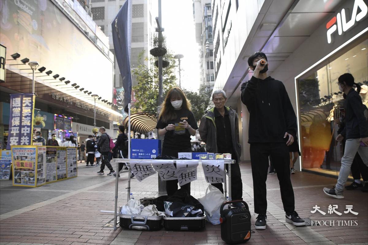 2021年3月14日「賢學思政 」在豉油街西洋菜南街交界開設街站,呼籲香港人關注因社運被捕及等候審訊的人士。(麥碧/大紀元)