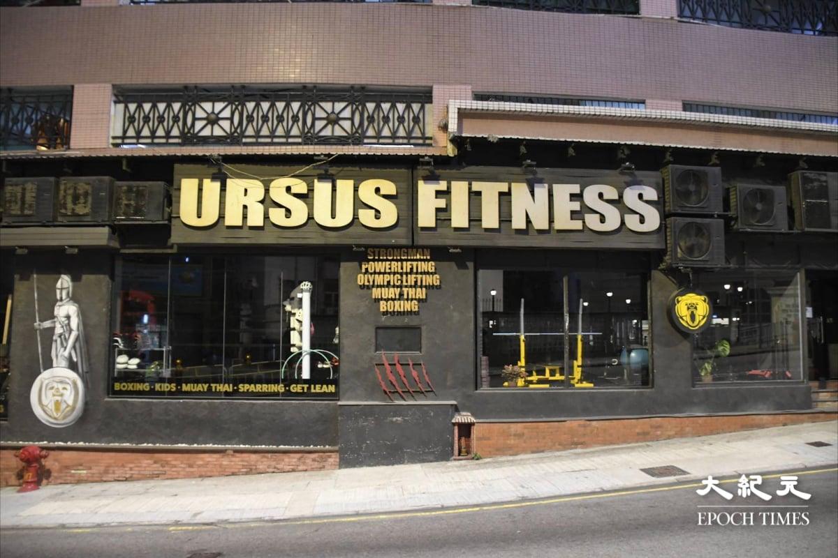嚴重爆發疫情的健身室URSUS Fitness亦於「受限區域」範圍內。(麥碧/大紀元)
