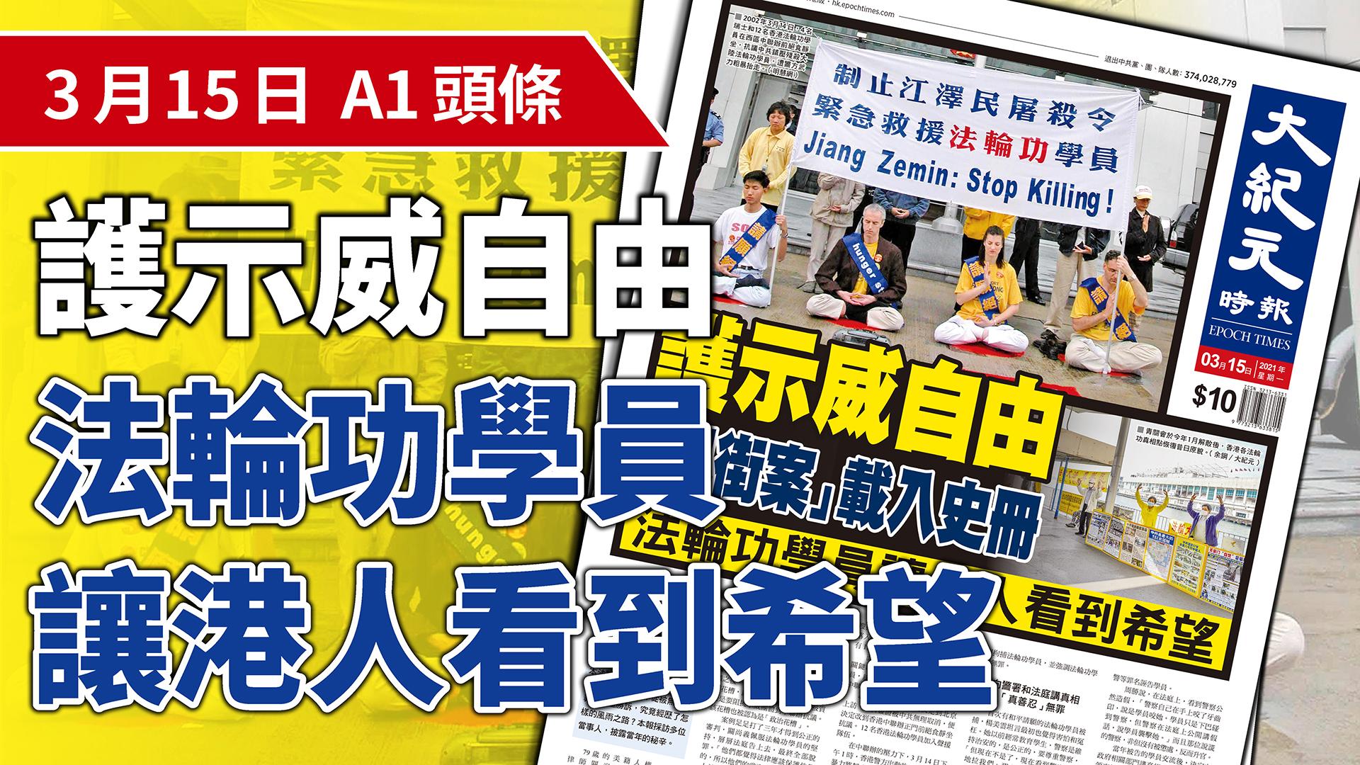 今年3月14日是香港法輪功學員阻街案(又稱楊美雲案)19周年。這宗被視為香港《基本法》保障港人示威自由的重要人權案例,是大學研究《基本法》必備課程。(大紀元製圖)