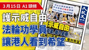 【A1頭條】護示威自由 「阻街案」載入史冊