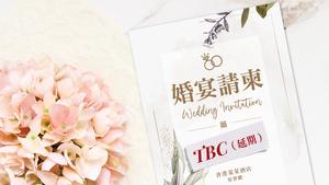 消委會:婚宴合約對顧客不利 準新人籌辦婚宴要小心