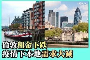 【移英須知】英國封城防疫令倫敦租賃市場萎靡