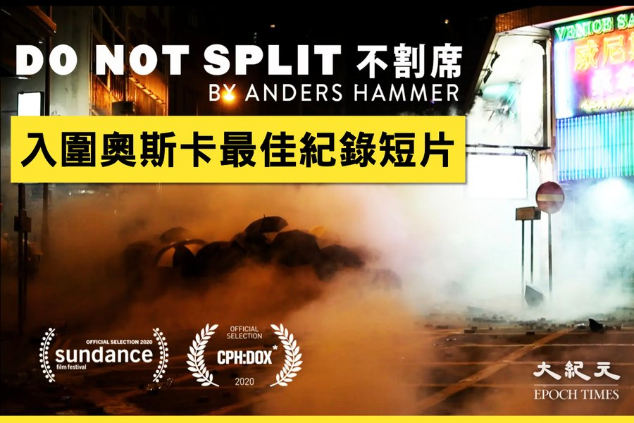 《Do Not Split不割席》入圍奧斯卡最佳紀錄短片