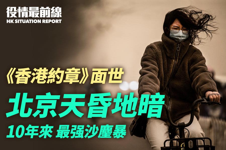 【3.16役情最前線】北京天昏地暗 10年來最强沙麈暴
