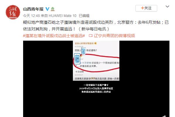 潘石屹兒子潘瑞因在海外發表質疑中共的言論,疑被中共列入通緝名單。(微博截圖)
