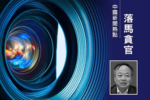 3月13日,中共中央「610辦公室」副主任彭波落馬。(大紀元合成)