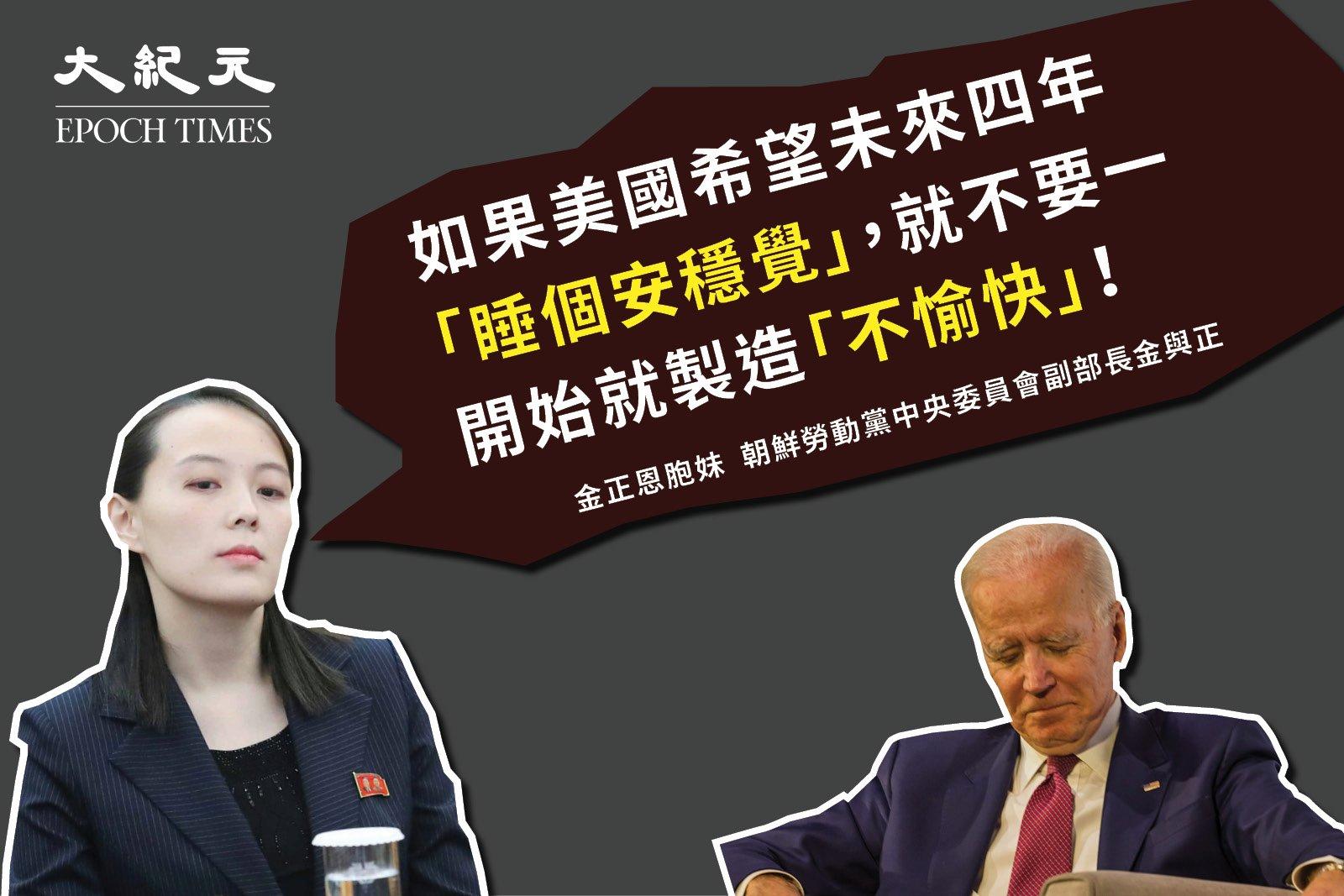 北韓領導人金正恩的妹妹金與正,今(3月16日)突然對拜登發出警告,如果美國希望未來四年「睡個安穩覺」,就不要一開始就製造「不愉快」。(大紀元製圖)