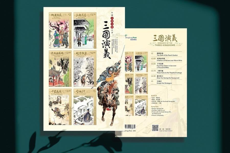 董培新畫作設計 郵票上的《三國》 今起發售