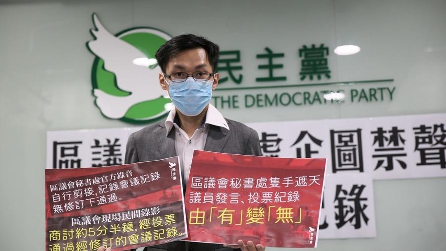 區議會秘書處篡改刪除會議記錄  袁海文舉報欺詐偽造公職失當