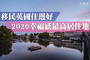 【移英須知】2020年幸福感最高的居住地區
